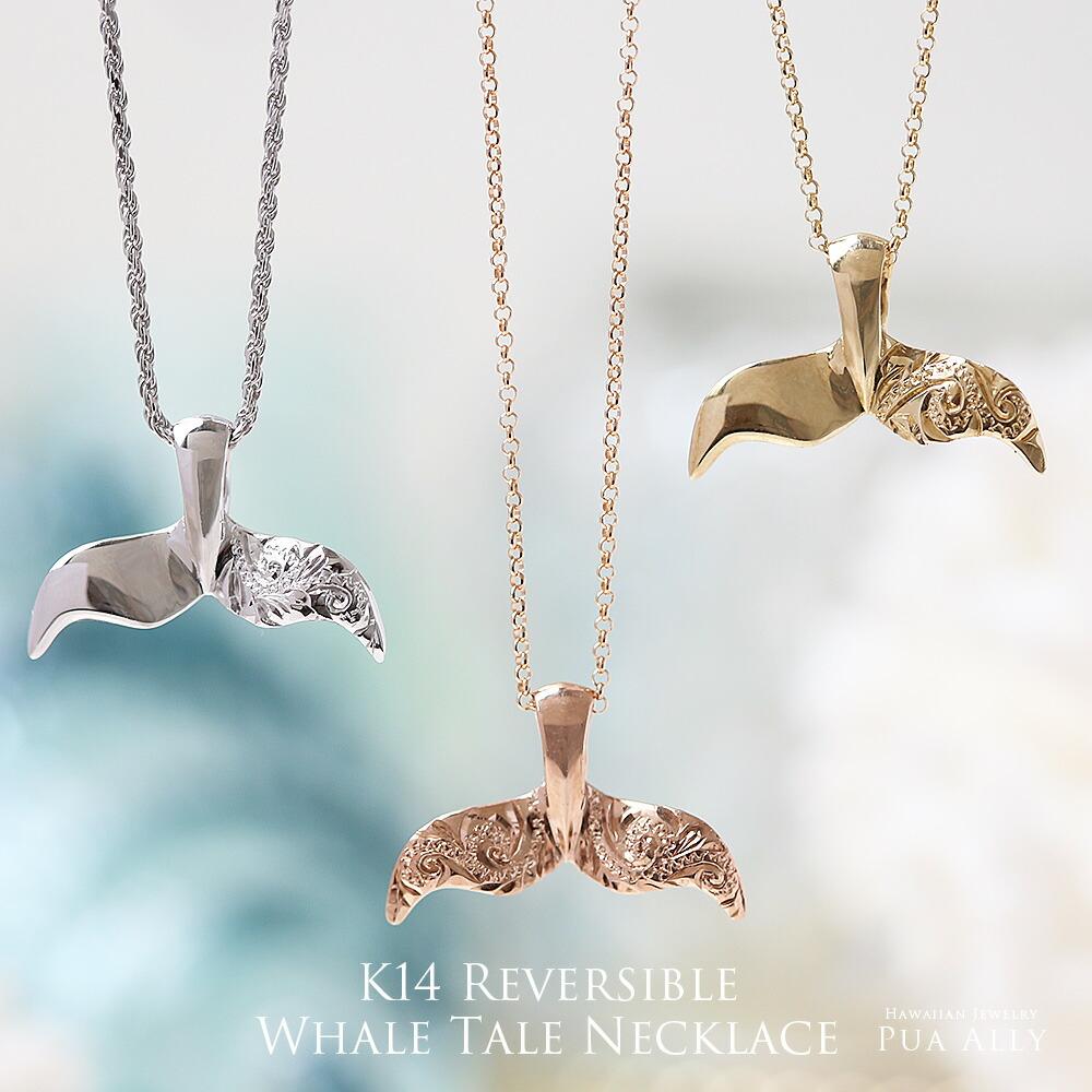 【K14 リバーシブル ホエールテール ネックレス】ハワイアンジュエリー ハワジュ Hawaiian jewelry Puaally プアアリ 14金 手彫り クジラ ペア ゴールド チェーン付き プレゼント 男性