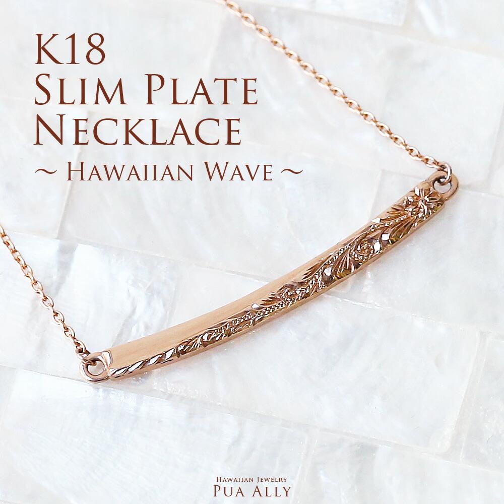 ane1149 胸元に優しいカーヴ描く K18 シンプル ペンダント ギフト レディース ハワイアンジュエリー ジェントルウェーブ・バーネックレス プレゼント 女性 華奢 ネックレス イエローゴールド