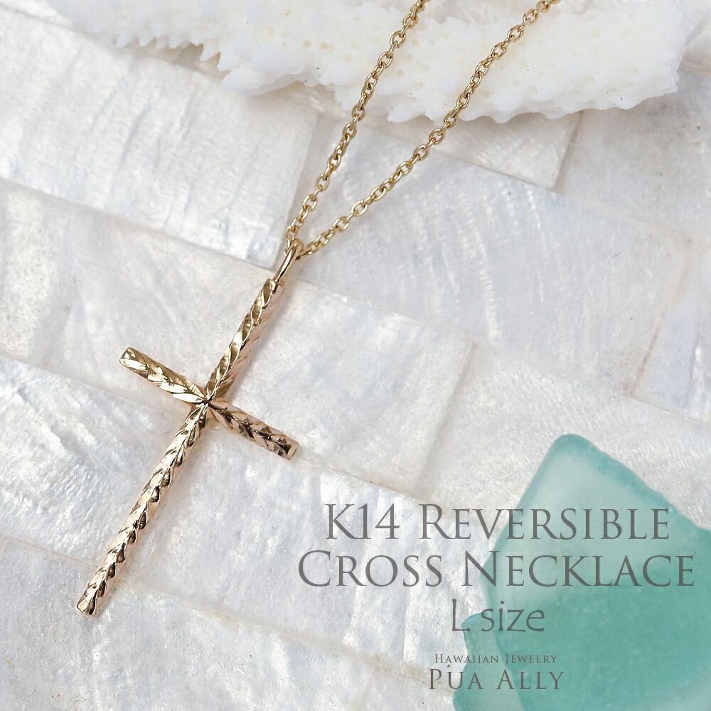 【K10 リバーシブル クロス ネックレス L】ハワイアンジュエリー ハワジュ Hawaiian jewelry Puaally プアアリ ネックレス 10金 イエローゴールド クロス 十字架 華奢