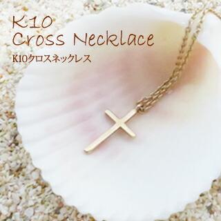 【K10 クロス ネックレス】ハワイアンジュエリー ハワジュ Hawaiian jewelry Puaally プアアリ ネックレス 10金 イエローゴールド クロス 十字架 華奢