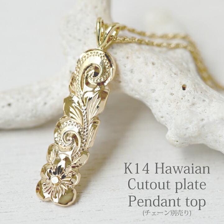 【K14 ハワイアン カットアウト プレート ペンダント トップ (チェーン別売り) 】ハワイアンジュエリー ハワジュ Hawaiian jewelry Puaally プアアリ 14金 ゴールド 手彫り ペンダントトップ 鍛造 オーダーメイド