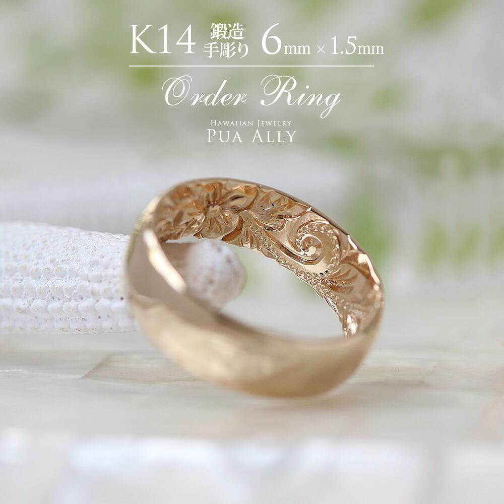 【K14 ハワイアン オーダーメイドリング6mm幅1.5mm厚】ハワイアンジュエリー ハワジュ Hawaiian jewelry puaally プアアリ 結婚指輪 マリッジ 鍛造14金 ゴールド 手彫り 誕生石 刻印 名入れ プレゼント ご褒美 楽ギフ_包装