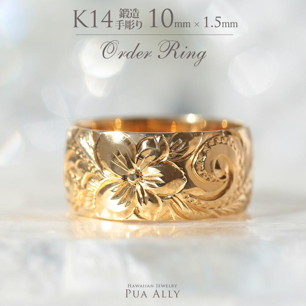 【K14ハワイアンマリッジリング10mm幅1.5mm厚】ハワイアンジュエリー ハワジュ Hawaiian jewelry puaally プアアリ 結婚指輪 マリッジ 鍛造14金 ゴールド 手彫り 誕生石 刻印 名入れ プレゼント ご褒美