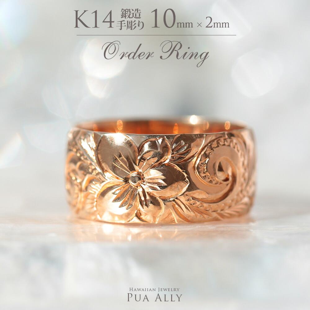 【K14 ハワイアン マリッジリング 10mm幅2mm厚】ハワイアンジュエリー ハワジュ Hawaiian jewelry puaally プアアリ 結婚指輪 マリッジ 鍛造14金 ゴールド 手彫り 誕生石 刻印 名入れ プレゼント ご褒美 楽ギフ_包装