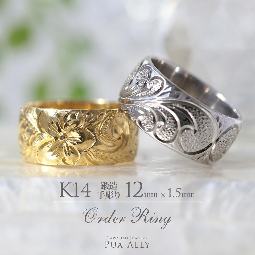 【K14 ハワイアン オーダーメイドリング 12mm幅1.5mm厚】ハワイアンジュエリー ハワジュ Hawaiian jewelry puaally プアアリ 結婚指輪 マリッジ 鍛造14金 ゴールド 手彫り 誕生石 刻印 名入れ プレゼント ご褒美