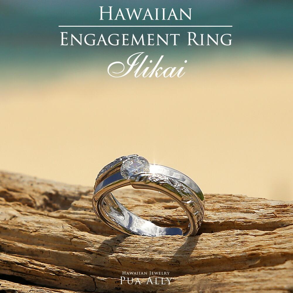【Pt900 ハワイアン エンゲージリング ◇Ilikaiイリカイ-水平線-】プラチナ ダイヤモンド 0.5ct 鑑定書付 婚約指輪 プロポーズ ウェディング ハワイアンジュエリー ハワジュ Hawaiian jewelry puaally プアアリ 手彫り 結婚指輪 リング