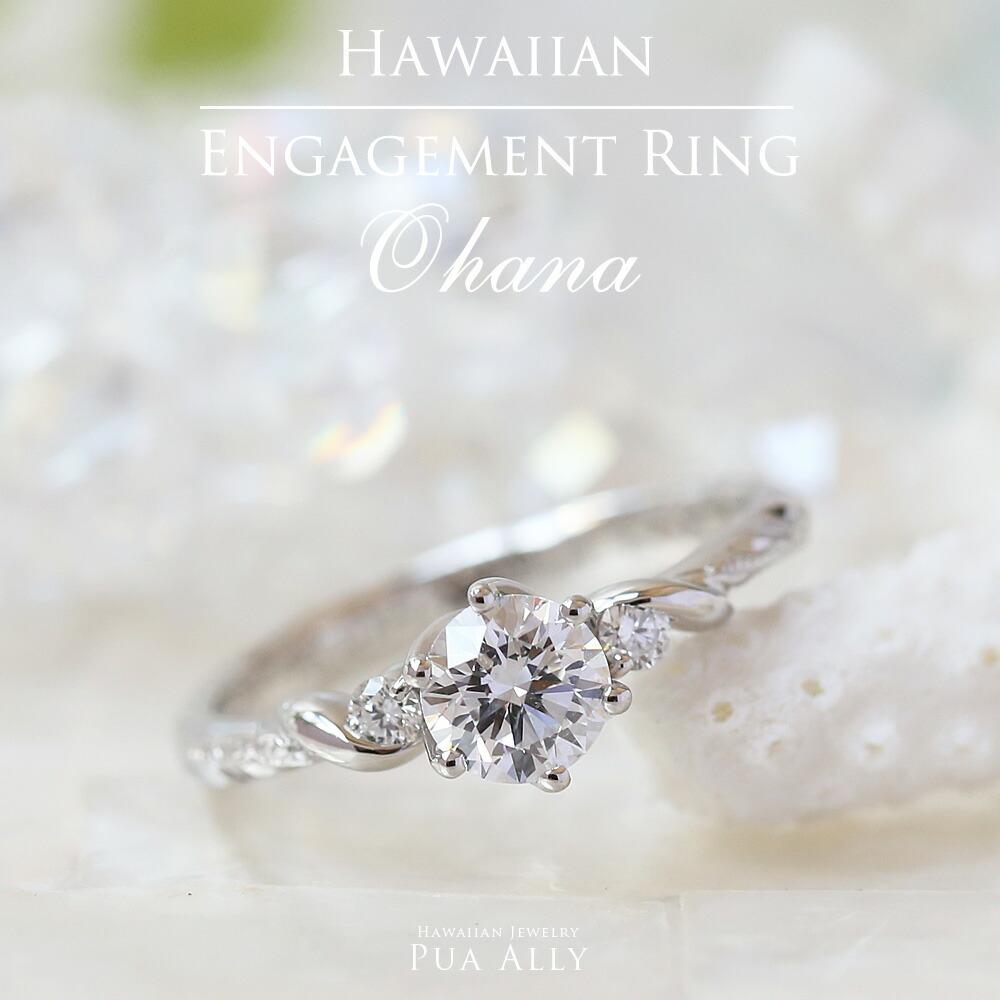 【Pt900 ハワイアン エンゲージリング ◇Ohana オハナ-家族-】プラチナ ダイヤモンド 0.5ct 0.3ct 鑑定書付 婚約指輪 プロポーズ ウェディング ハワイアンジュエリー ハワジュ Hawaiian jewelry puaally プアアリ 手彫り 結婚指輪 リング