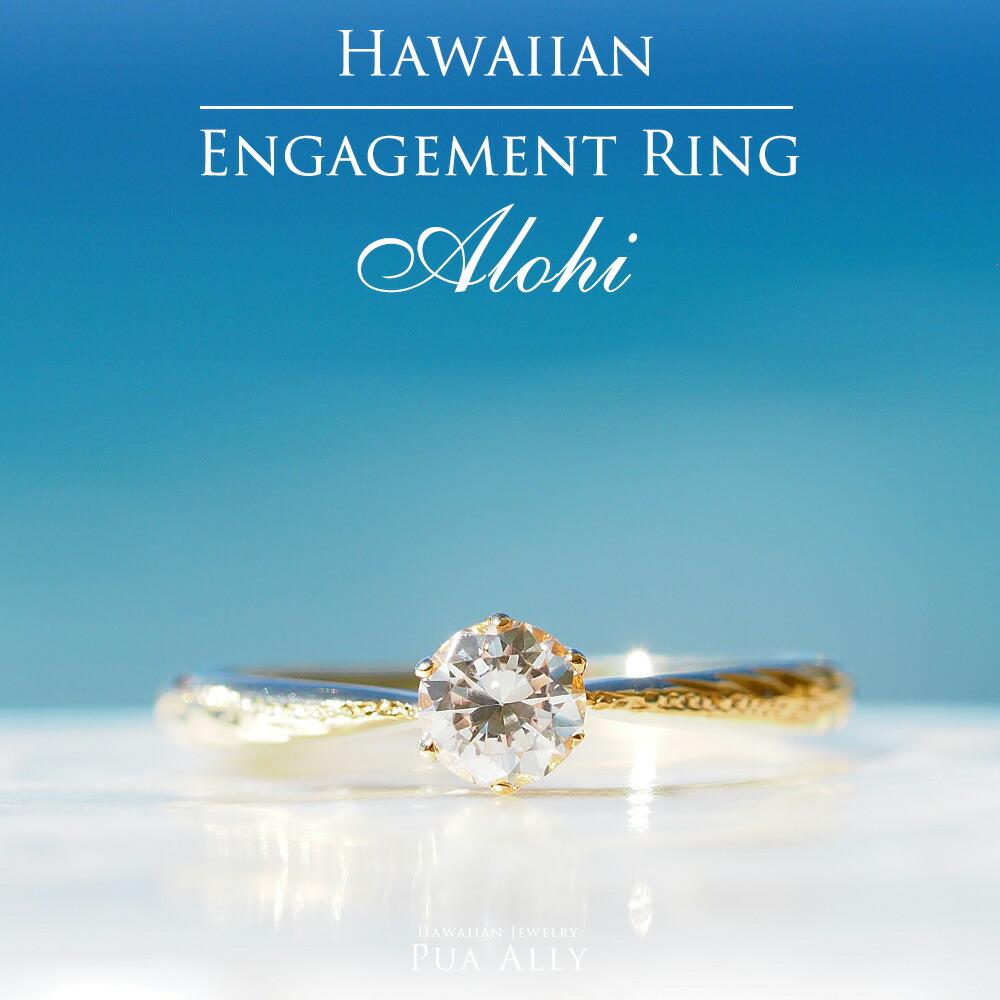 【K18 ハワイアン エンゲージリング ◇Alohi アロヒ-輝かしい-】18金 ダイヤモンド 0.2ct 0.3ct 鑑定書付 婚約指輪 プロポーズ ウェディング ハワイアンジュエリー ハワジュ Hawaiian jewelry puaally プアアリ 手彫り 結婚指輪 リング