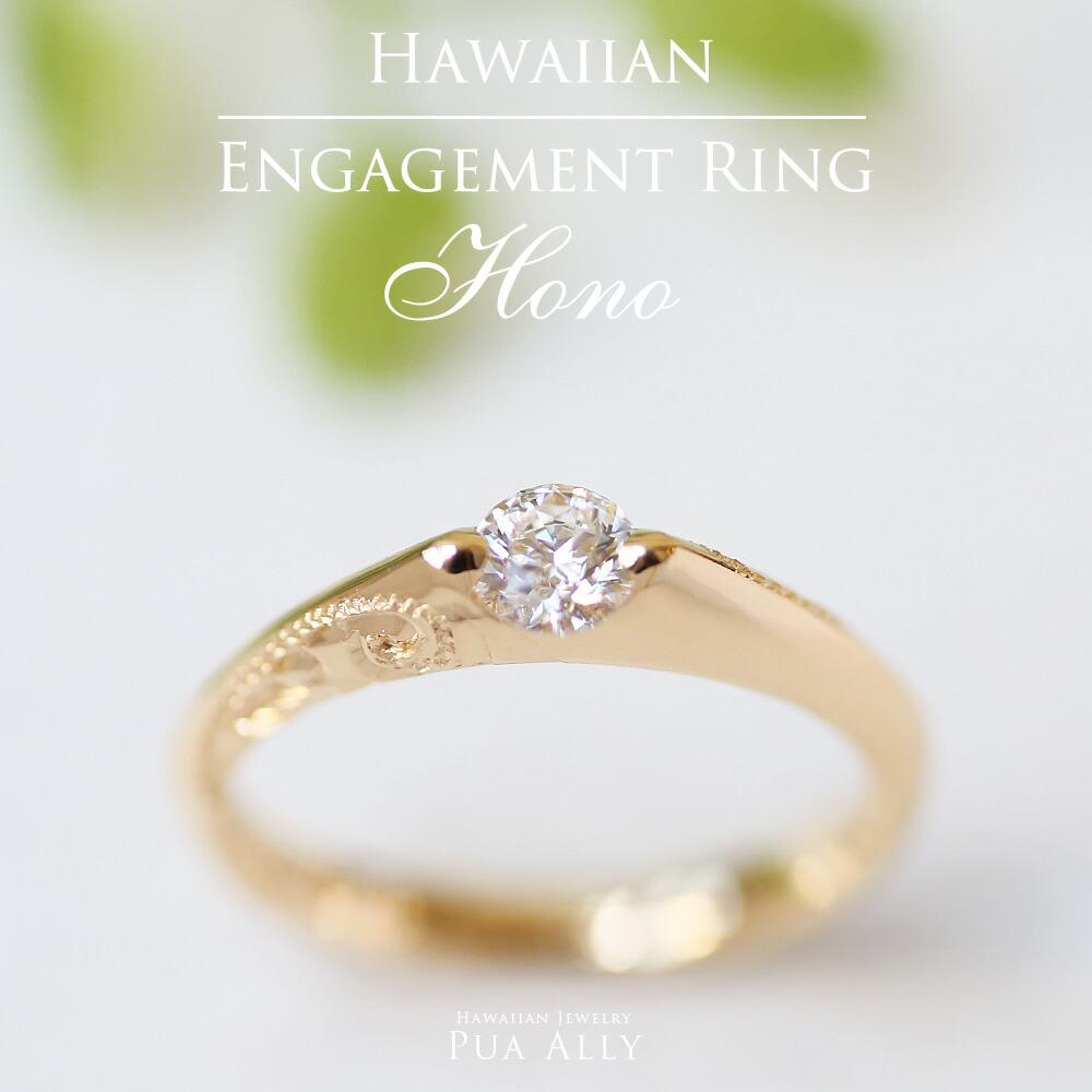 【K18 ハワイアン エンゲージリング ◇Hono ホノ-湾-】18金 ダイヤモンド 0.2ct 0.3ct 鑑定書付 婚約指輪 プロポーズ ウェディング ハワイアンジュエリー ハワジュ Hawaiian jewelry puaally プアアリ 手彫り 結婚指輪 リング