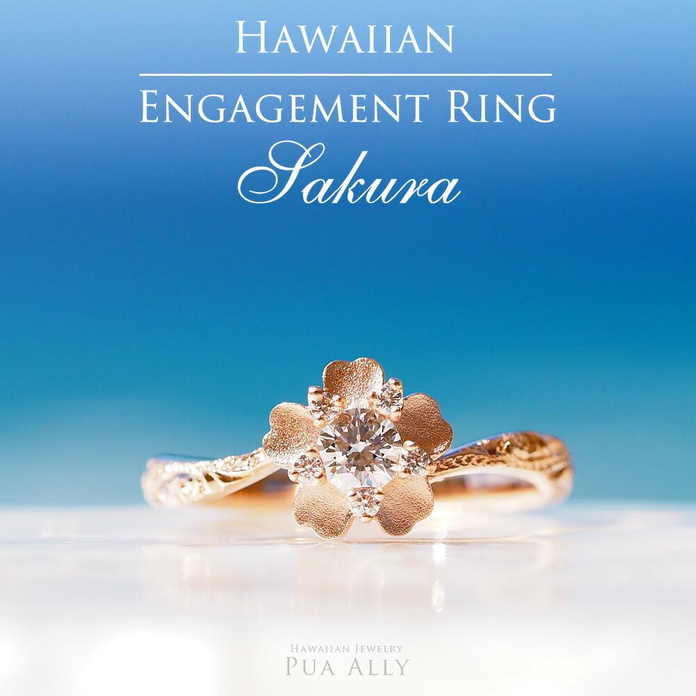 【K18 ハワイアン エンゲージリング ◇SAKURA サクラ-桜-】18金 ゴールド ダイヤモンド 0.2ct 0.3ct 鑑定書付 婚約指輪 プロポーズ ウェディング ハワイアンジュエリー ハワジュ Hawaiian jewelry puaally プアアリ 手彫り 結婚指輪 リング