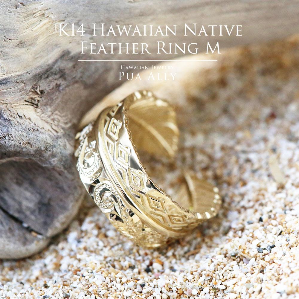 【K14 ハワイアン フェザー(羽)リング M】ハワイアンジュエリー ハワジュ Hawaiian jewelry Puaally プアアリ 手彫り 指輪 ネイティブ オルテガ インディアン プレゼント メンズ サーフ 海 ペアリング ピンキーリング