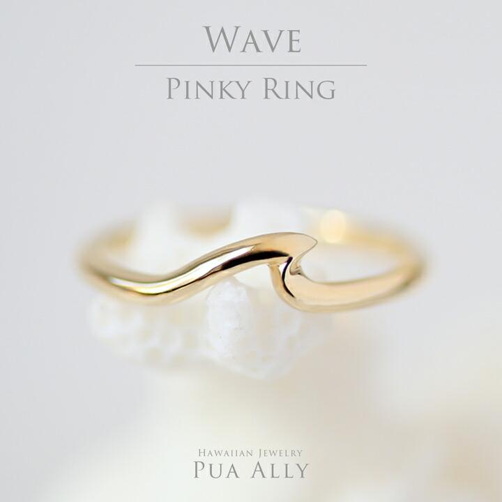 【K14 ウェーブ ピンキーリング】 波 ハワイアンジュエリー ハワジュ Hawaiian jewelry Puaally プアアリ 14金 ゴールド サーフ 海 華奢 小指 プレゼント ホワイトデー 楽ギフ_包装