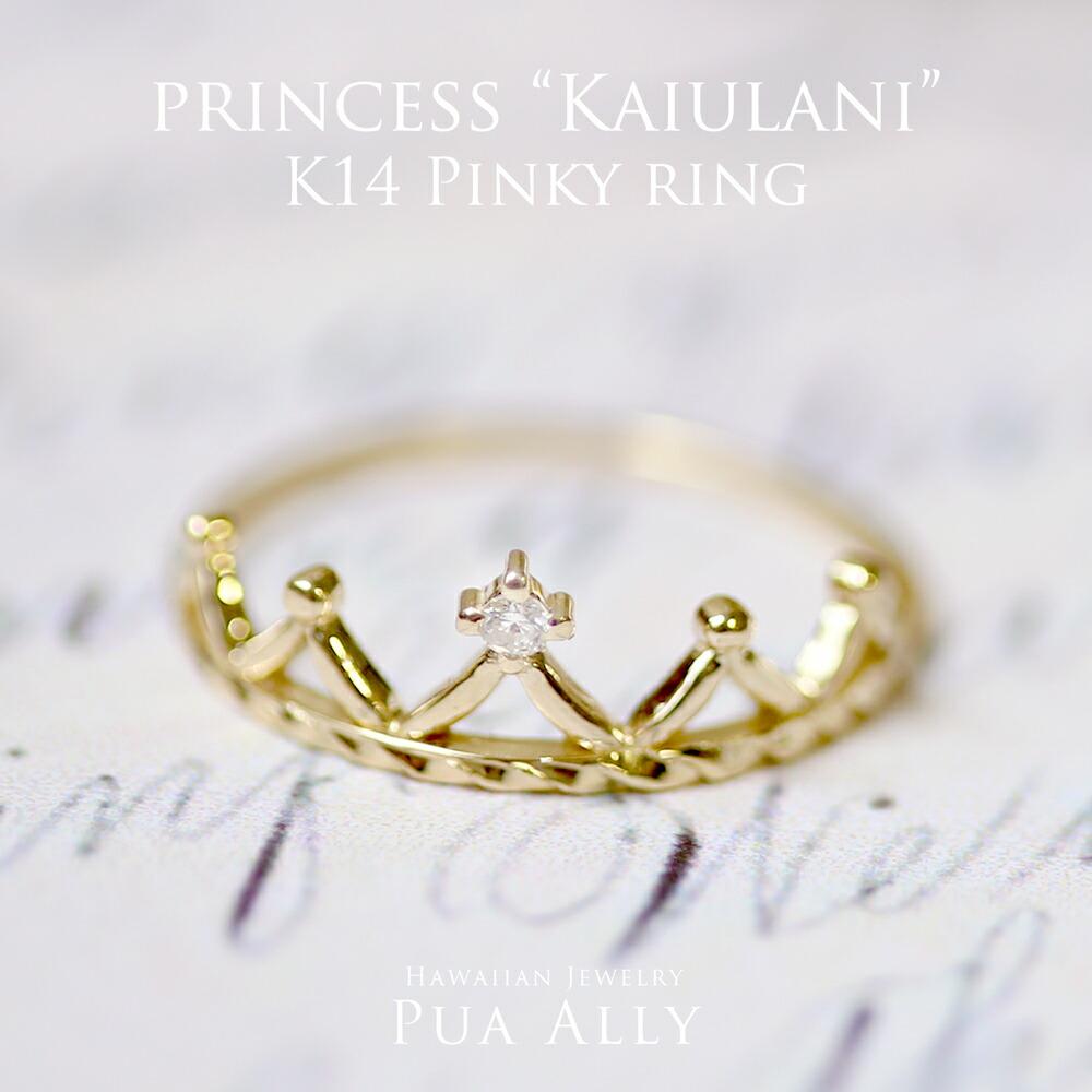 【送料無料】ハワイ王朝最後のプリンセス「カイウラニ」の様に、強く美しい女性になれますように・・・ 【K14YG ティアラピンキーリング(プリンセス・カイウラニ)】 ダイヤモンド Dia 14金 ハワイアンジュエリー ハワジュ Hawaiian jewelry Puaally プアアリ 王冠 レディース イエロー ゴールド プレゼント 女性 華奢 楽ギフ_包装
