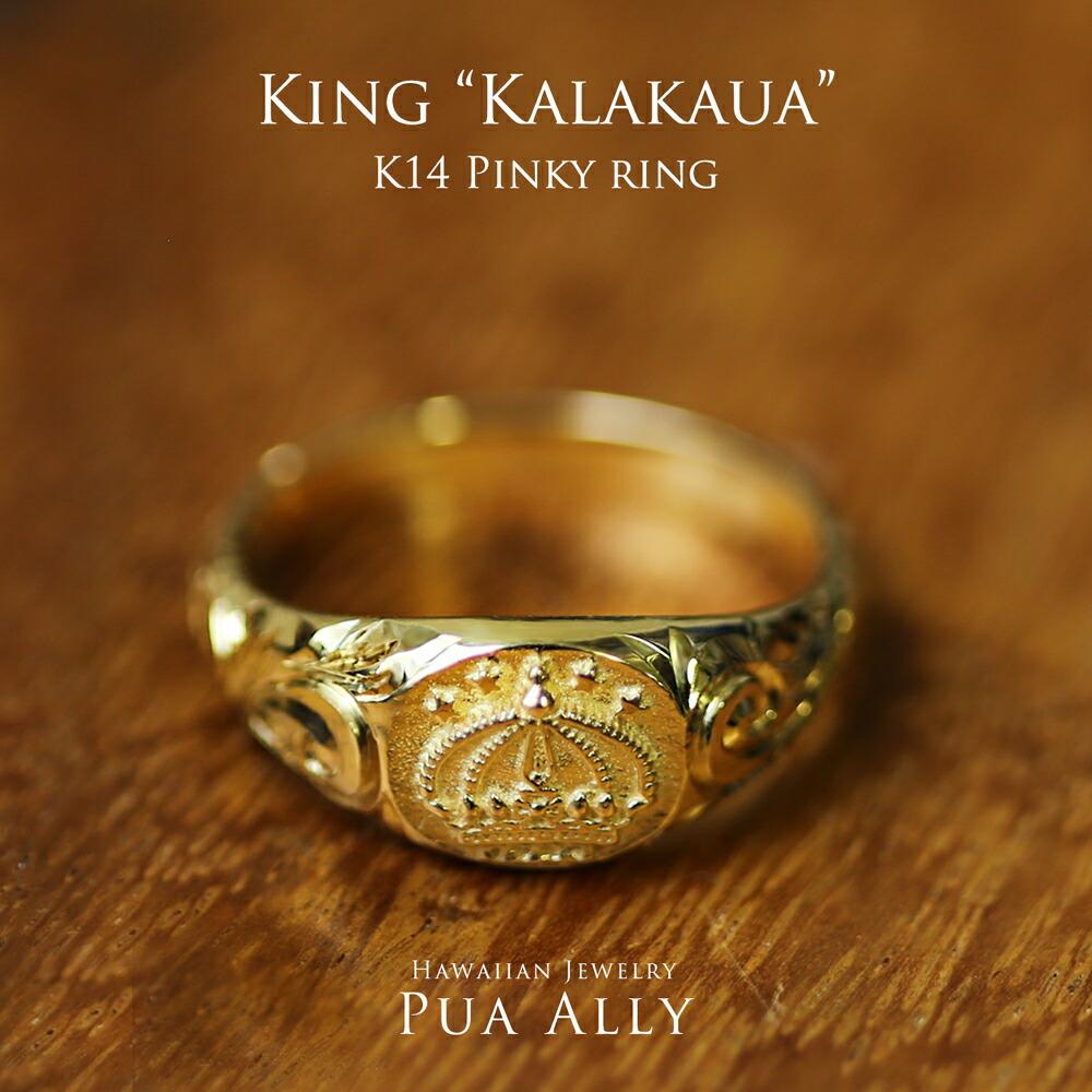 【K14YG ピンキーリング(キング·カラカウア)】 14金 ハワイアンジュエリー ハワジュ Hawaiian jewelry Puaally プアアリ 王冠 メンズ イエロー ゴールド プレゼント 男性 印台 指輪 楽ギフ_包装