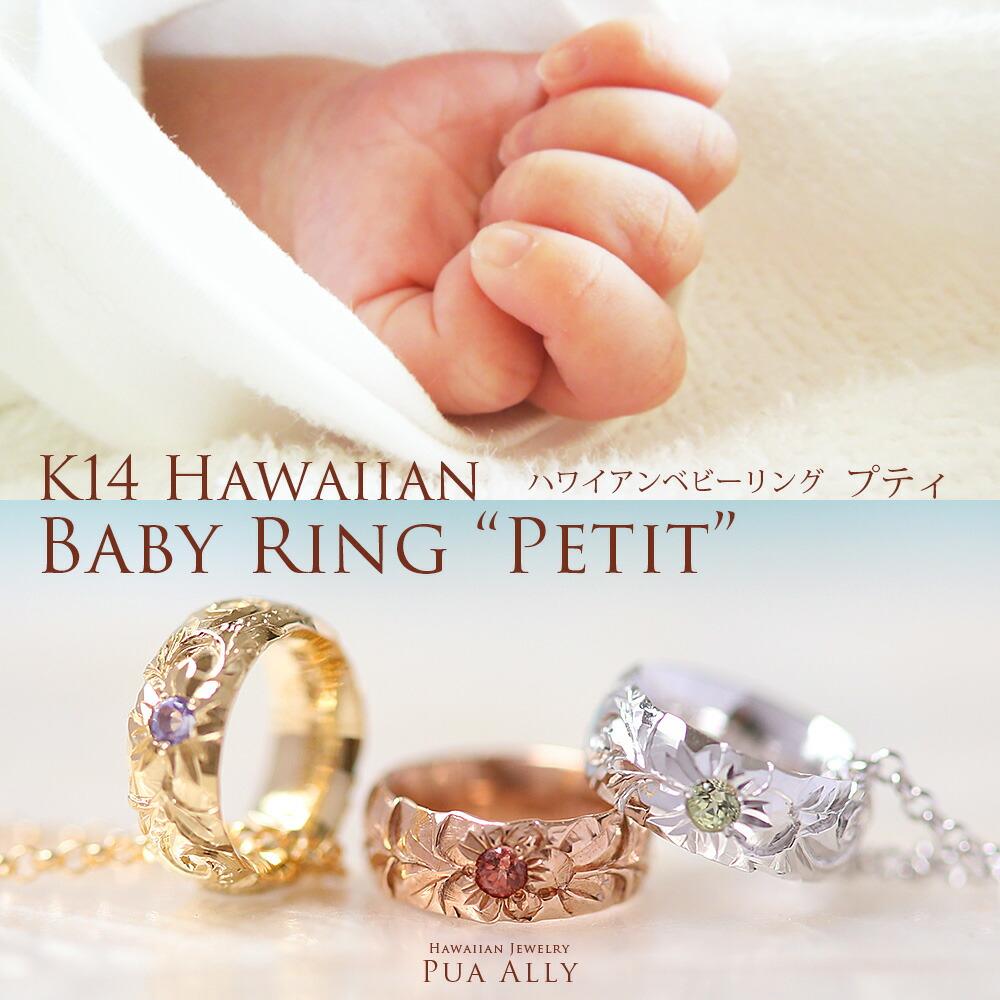 K14 ベビーリング ネックレス 出産祝い 1歳 誕生日 プレゼント 【K14 ハワイアン ベビーリング