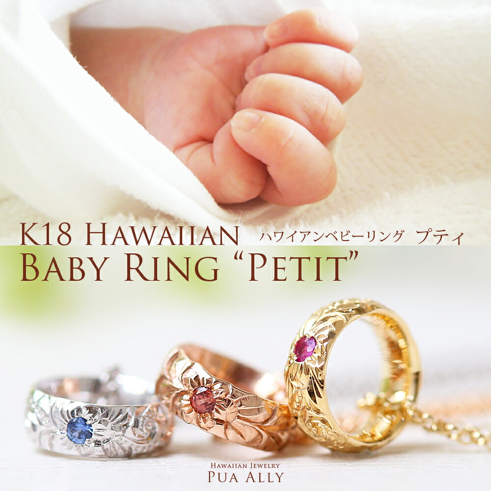 K18 ベビーリング ネックレス 出産祝い 1歳 誕生日 プレゼント 【K18 ハワイアン ベビーリング