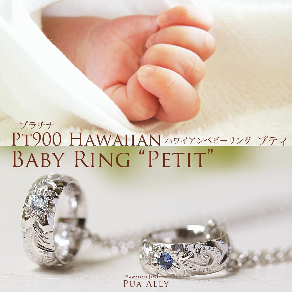 Pt900 ベビーリング ネックレス 出産祝い 1歳 誕生日 プレゼント 【Pt900 プラチナ ハワイアン ベビーリング