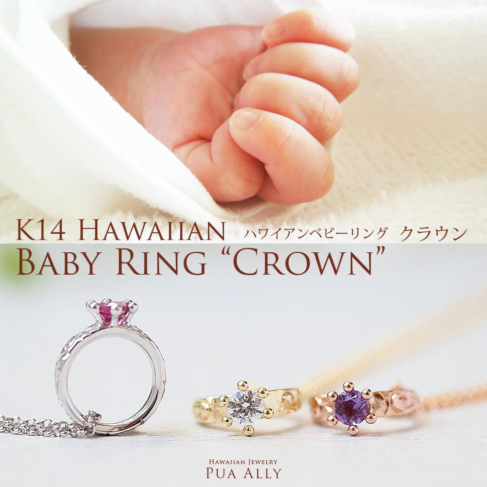 K14 ベビーリング ネックレス 出産祝い 1歳 誕生日 プレゼント 【K14ハワイアン ベビーリング