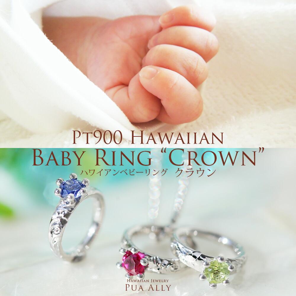 Pt900 ベビーリング ネックレス 出産祝い 1歳 誕生日 プレゼント 【Pt900ハワイアン ベビーリング