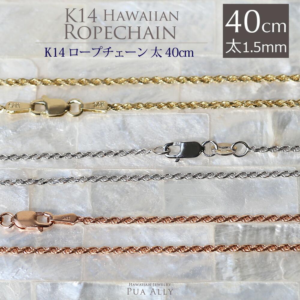 【K14 1.5mm幅 40cmカット フレンチ ロープ チェーン 】ハワイアンジュエリー ハワジュ Hawaiian jewelry Puaally プアアリ 14金 ゴールド ネックレス