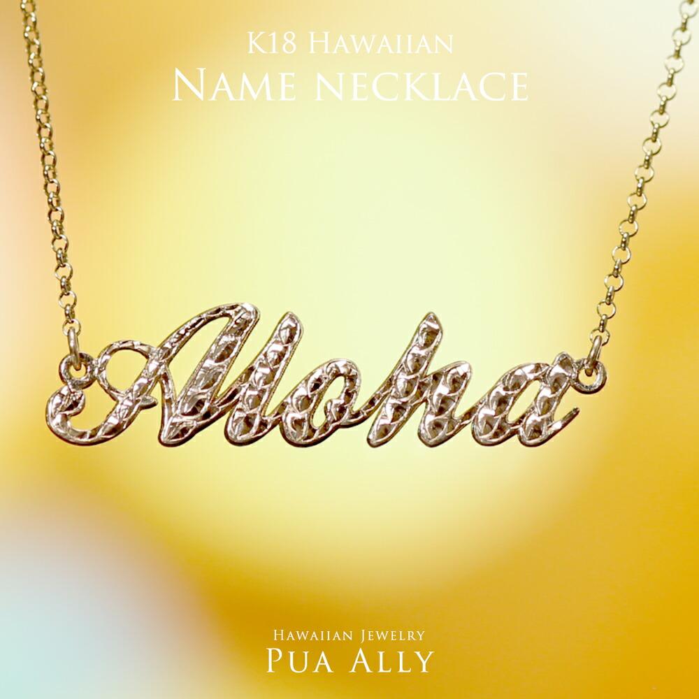 【K18(18金) ハワイアンネームネックレス】ハワイアンジュエリー ハワジュ Hawaiian jewelry Puaally プアアリ 手彫り オーダーメイド ネーム イニシャル プルメリア アルファベット 名入れ 女性 プレゼント