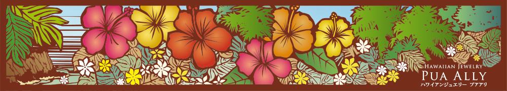ハワイアンジュエリーPUAALLY:伝統的なオーダーメイドハワイアンジュエリー PUAALLY プアアリ