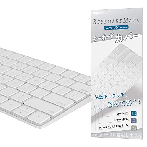 Digi-Tatoo Magic Keyboard カバー 対応 英語US配列 キーボード iMac MLA22LL A for テンキーなし Apple 国産品 爆買い送料無料 A1
