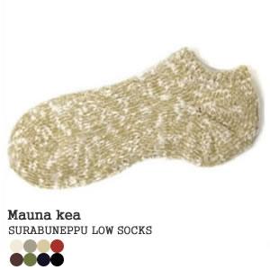 【クーポンで30%OFF】マウナケア/MaunaKea スラブネップローソックス 靴下 メンズ/レディース 118183 ユーエムアイコホラ/u.m.i kohola【2点までメール便可能】【コンビニ受取可能】