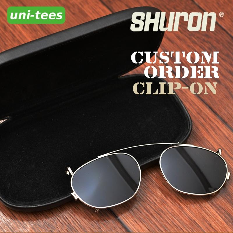 SHURON CLIP ON オーダーメード眼鏡 クリップオンサングラス シュロン 後付けサングラス