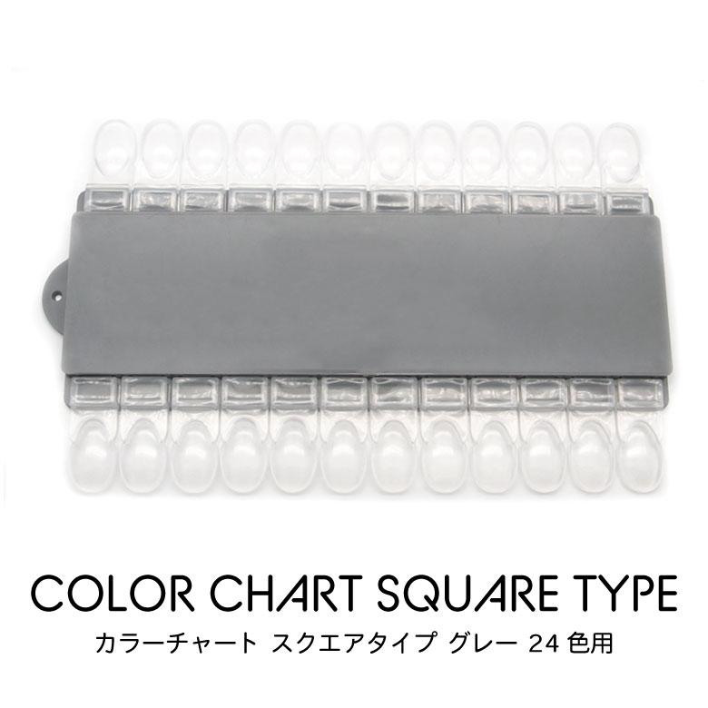 期間限定で特別価格 チップを1つずつ外せるカラーポリッシュ ネイルアートのサンプル用カラーチャート ネイル ジェル チップ 販売期間 限定のお得なタイムセール 色見本 スクエアタイプ カラーチャート グレー 24色用 クリックポストOK