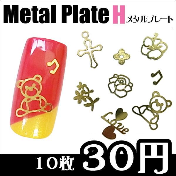 贈与 メタルプレートH 各種 高い素材 ☆クリックポストOK☆ 10枚