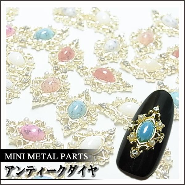 ネイルサイズ ミニメタルパーツ 高級品 付与 アンティークダイヤ ☆クリックポストOK☆