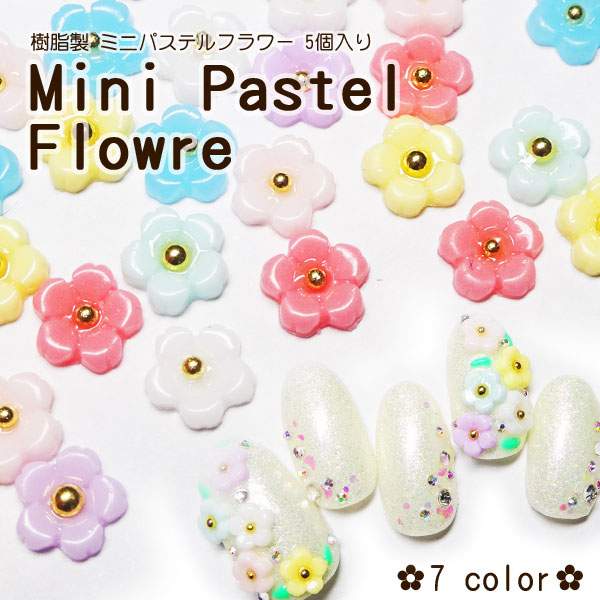 樹脂製ミニパステルフラワー5個入【ジェル/ネイル/パーツ/花