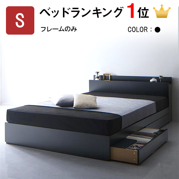 黒 ベッド下収納 宮付き 棚・コンセント付き収納ベッド ベッドフレーム 北欧 新生活 引き出し付き シングル 木製 収納 収納付き 収納 コンセント付き アンブラ フレーム おしゃれ ブラック シングルベッド