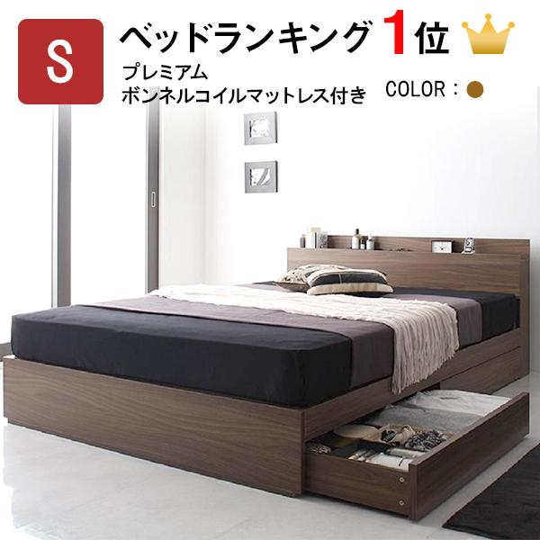 【即利用クーポン配布中】 ベッド シングル マットレス付き シングルベッド 収納付き ボンネルコイルマットレス付き:プレミアム 棚・コンセント付き収納ベッド ジェネラル シングルベッド シングル 収納付 マットレス付きベット 引き出し付き ブラウン 木製 北欧 引き出し