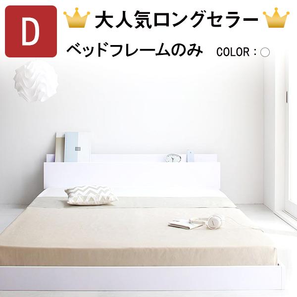 ベッドフレーム ダブル ダブルベッド 北欧 フレーム ホワイト 白 フロアベッド ローベッド ホワイト アイディール ダブルサイズ 宮付き 棚付き コンセント付き 北欧 おしゃれ 木製 ホワイト 白, ギギliving:a9fe415c --- officewill.xsrv.jp