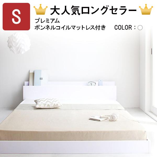ベッド シングル マットレス付き 白 ホワイト シングルベッド ローベッド 棚付き コンセント付き フロアベッド ローベッド 姫 女子 プリンセス ベッド シングル マットレス付き シングルベッド ローベッド 白 ホワイト 棚付き コンセント付き フロアベッド アイディール プレミアムボンネルコイルマットレス付き シングルサイズ シングルベット 040107527