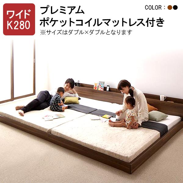 連結ベッド ファミリーベッド 家族ベッド 2台 ベッド ダブル×ダブル ワイドK280 マットレス付き 将来分割して使えるフロアベッド ラトゥース ポケットコイルマットレス:プレミアム付き ローベッド 木製 ファミリー 子供 家族