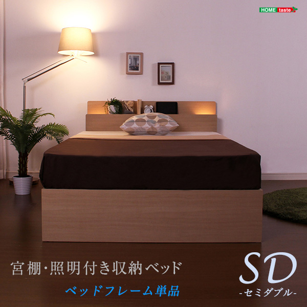 スマホ充電可能 宮、照明、チェストベッド【サザン-SASAN-(セミダブル)】