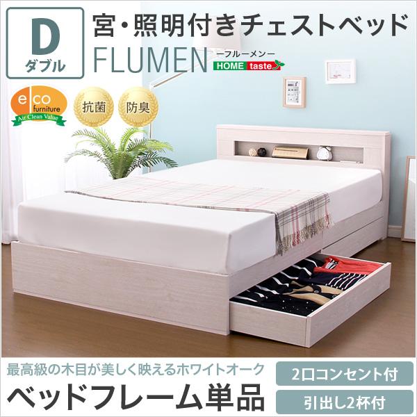 宮、照明付きチェストベッド【フルーメン-FLUMEN-(ダブル)】(ライト コンセント付き ダブル)