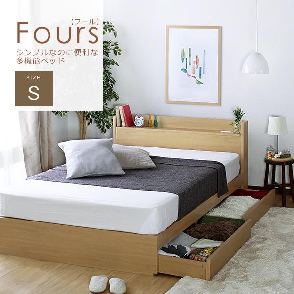 ベッド シングルベッド ベッドフレーム 収納付きベッド シングルベット ベッド お洒落 ベット 棚 コンセント付き収納ベッド シングル ベッドフレーム 収納 宮付き ナチュラル 引き出し付 フール