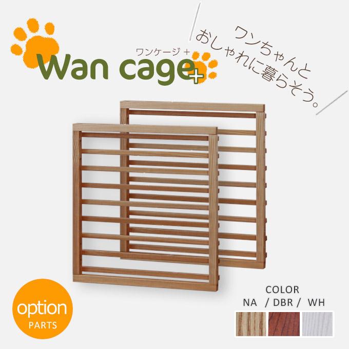 ペット ゲージ オプション追加柵のみ 本体ではございません。犬 ゲージ いぬ ゲージ 木製 サークル 天然木