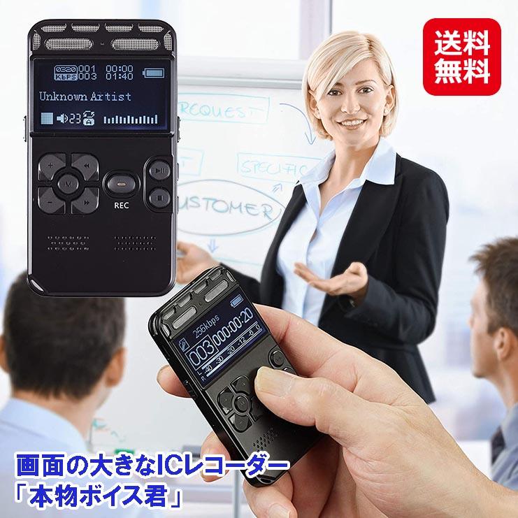 画面大きく日本語表記で操作性に優れたボイスレコーダー 語学学習や歌の練習に最適 送料無料 ポイント 倍 配送の目安4~5日程度 ボイスレコーダー 小型 高音質 長時間 icレコーダー 簡単 最大250時間録音可能 シニア向け 操作 病院 電話録音 習い事 英会話 画面の大きなICレコーダー 語学学習 カラオケ練習 mam 大特価!! 特別セール品 本物ボイス君