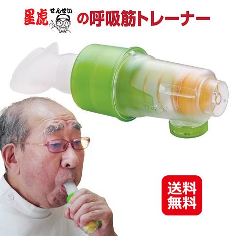 呼吸筋 トレーニング 器具 表情筋 送料無料【星虎先生の呼吸筋トレーナー】【送料無料】呼吸筋や喉の力を鍛えます!口呼吸から鼻呼吸へ!誤嚥対策 腹式呼吸 mam