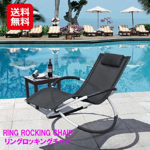 ロッキングチェア 折り畳み 送料無料【リングロッキングチェア(RING ROCKING CHAIR)】【送料無料】2つのリング型のフレームをX型に組合せた近未来的で合理的なデザインのロッキンチェア! mate