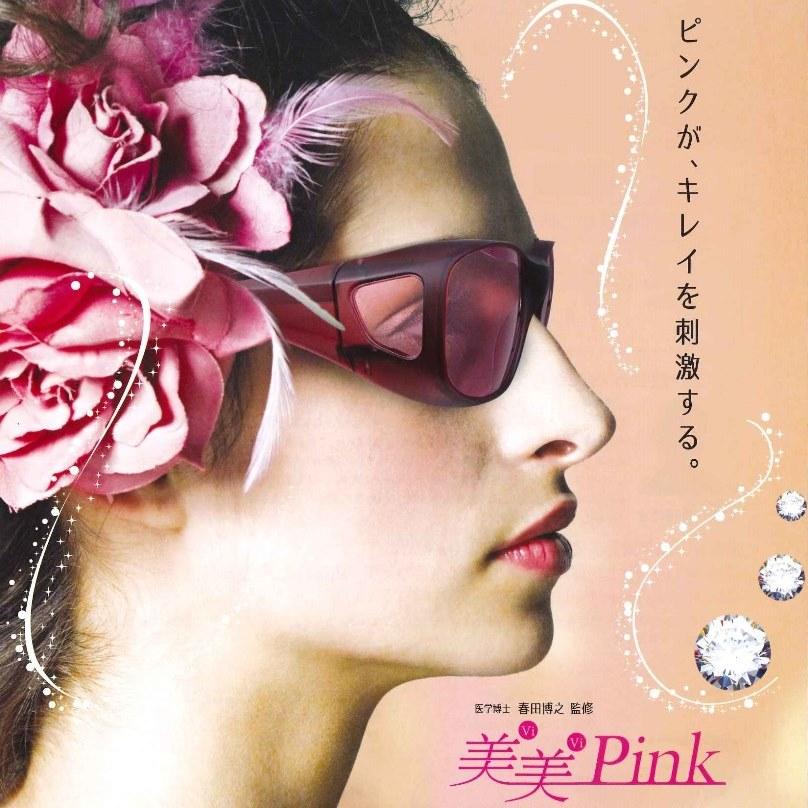 サングラス レディース uvカット ピンク オーバーサングラス 送料無料【東海光学 ViViPink 美美ピンク サングラス】【送料無料】ピンクの波長が女性のキレイを刺激!UV対策アイケアグラス!美美Pink kik