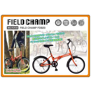 20インチ 折畳自転車 送料無料【FIELD CHAMP FDB20 20インチ折畳自転車 MG-FCP20】【送料無料】コンパクトに持ち運べるお洒落なミムゴの折り畳み自転車! mimu d11-02