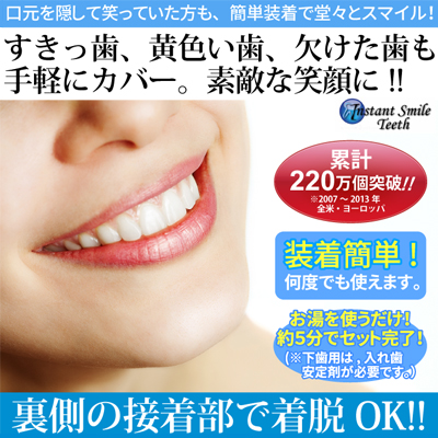 It is a smile by wearing simple as for the which covers the dentures front  tooth denture charge account tooth temporary crown spaced arch yellowing
