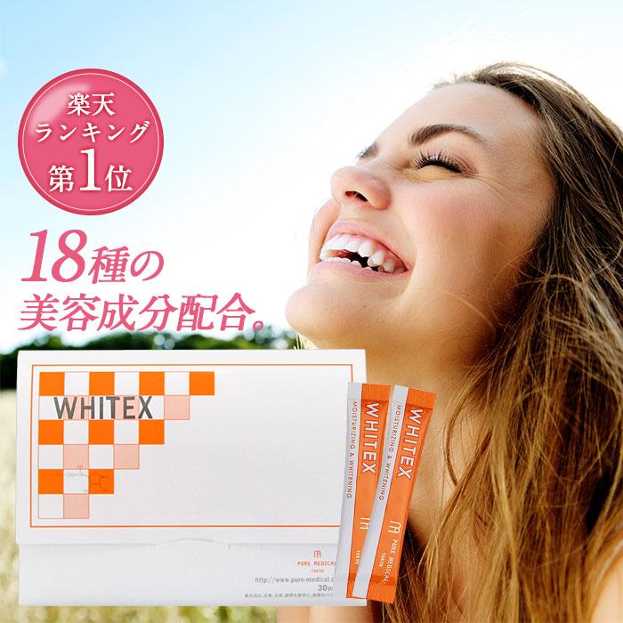 プラセンタ サプリ サプリメント ホワイテックス 30包 1ヵ月分 日本製 ビタミンC ヒアルロン酸 セラミド アスタキサンチン 卵殻膜 美容成分 たっぷり 18種