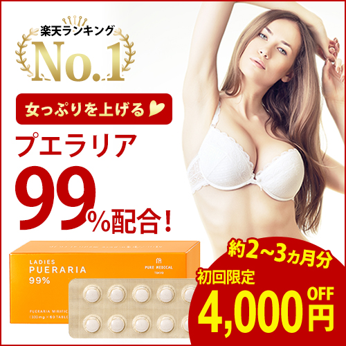 First-time customers only! Ladies Pueraria 99% (330mg per tablet/60 tablets) made in Japan